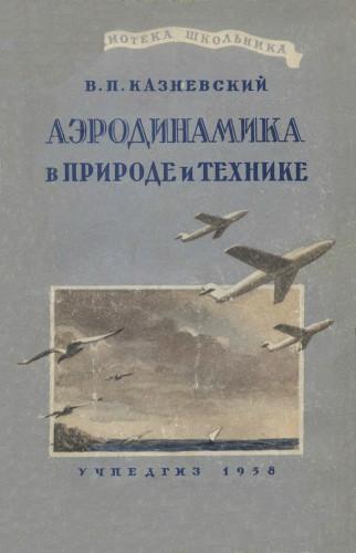 Книги по аэродинамике скачать