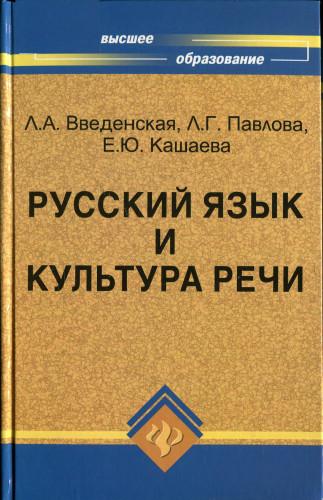 русский язык и культура речи боженкова решебник